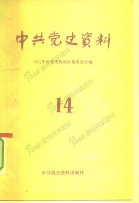 中共党史资料 第14辑