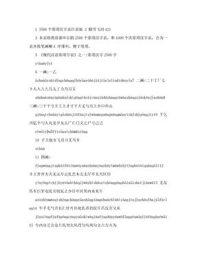 3500个常用汉字表拼音版
