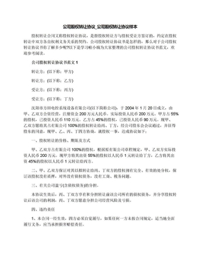 公司股权转让协议_公司股权转让协议样本