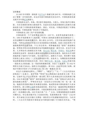 中国电影百年产业历史