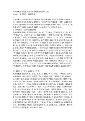 柴胡桂枝干姜汤及其合方治疗肠激惹综合征心法