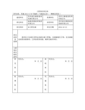 工程项目移交单