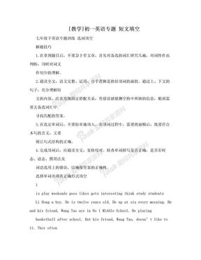 [教学]初一英语专题 短文填空