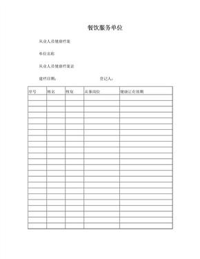 从业人员健康档案管理表