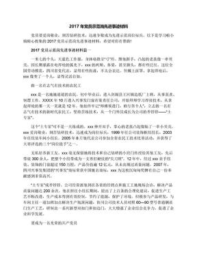 2017年党员示范岗先进事迹材料