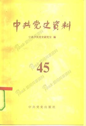 中共党史资料 第45辑