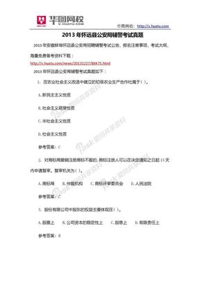 2013年怀远县公安局辅警考试真题