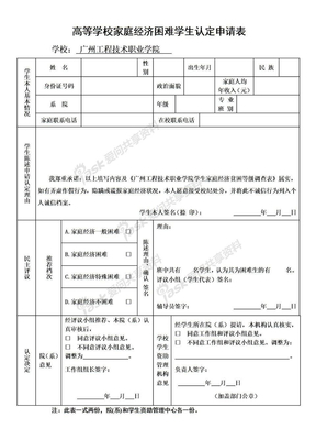 高等学校家庭经济困难学生认定申请表(2011模版)