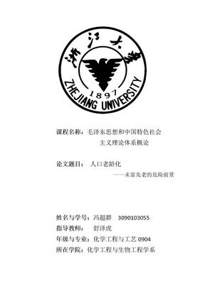 毛泽东思想概论 论文