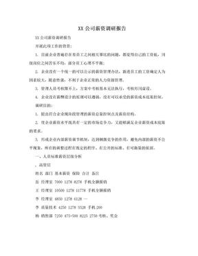XX公司薪资调研报告