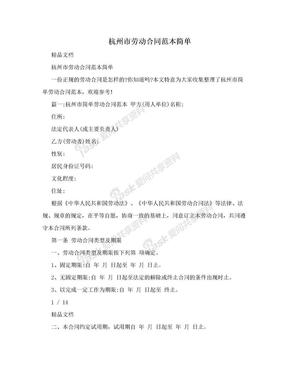 杭州市劳动合同范本简单
