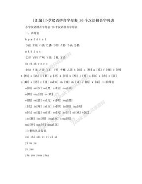 [汇编]小学汉语拼音字母表_26个汉语拼音字母表