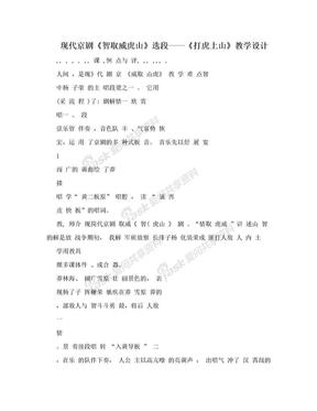 现代京剧《智取威虎山》选段——《打虎上山》教学设计