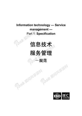ISO20000中文