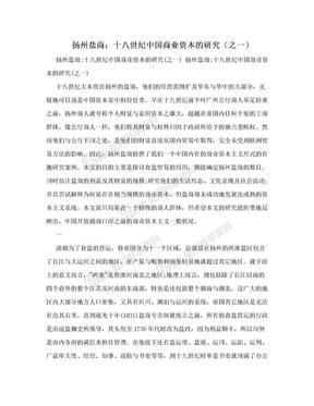 扬州盐商:十八世纪中国商业资本的研究(之一)
