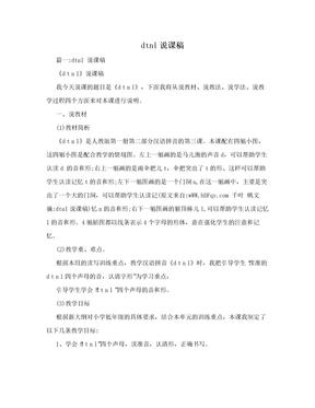dtnl说课稿