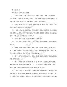 [初三语文]人教版九年级上册文言文重要句子翻译