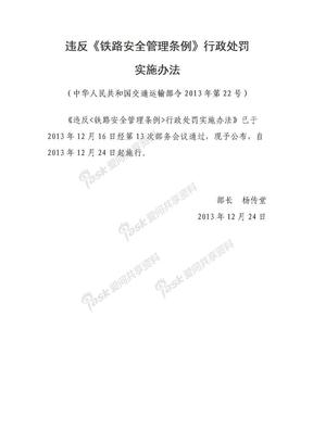 违反铁路安全管理条例行政处罚实施办法(交通部第22号令)
