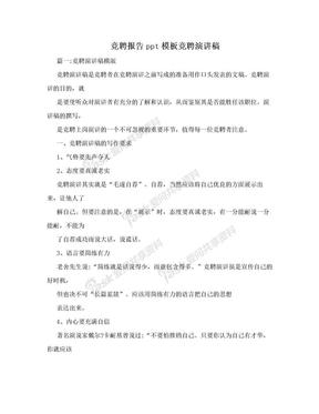 竞聘报告ppt模板竞聘演讲稿