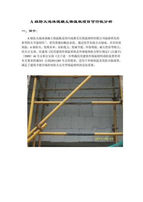 A级防火泡沫混凝土保温板可行性报告(艾比)