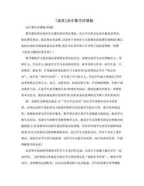 [鉴赏]高中数学评课稿