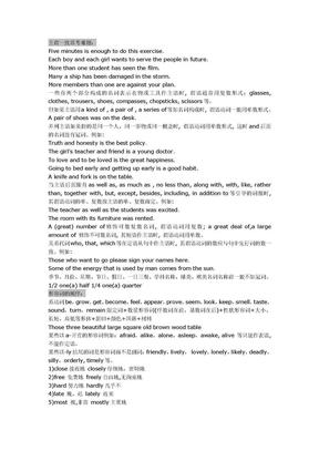 高中英语语法重点难点回顾