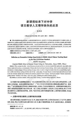 新课程标准下对中学语文教学人文情怀缺失的反思_张承承
