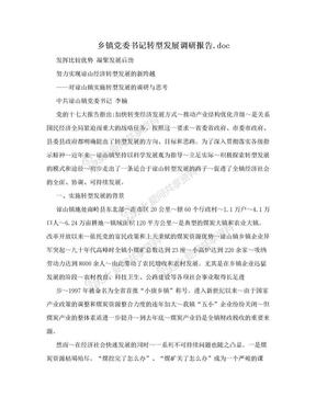 乡镇党委书记转型发展调研报告.doc
