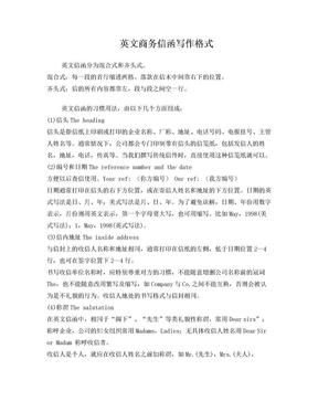 英文商务信函写作格式