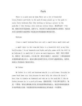 初一英语小短文_(10篇)带翻译