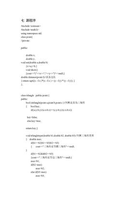 c++程序代码