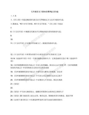 七年级语文下册知识整理(古诗词)