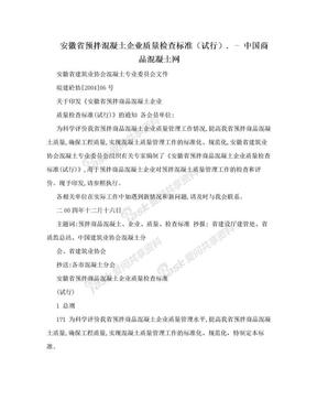 安徽省预拌混凝土企业质量检查标准(试行). - 中国商品混凝土网