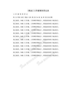 [精品]工作服领用登记表