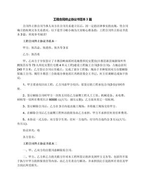 工程合同终止协议书范本3篇