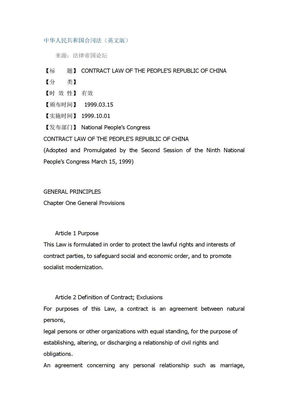 合同法英文版
