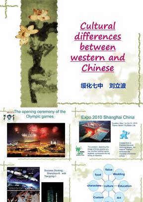 中西方文化差异_英文版