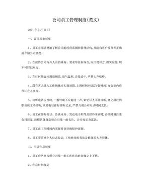公司员工管理制度(范文)[1]