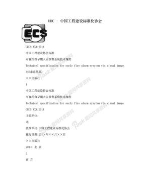 UDC - 中国工程建设标准化协会