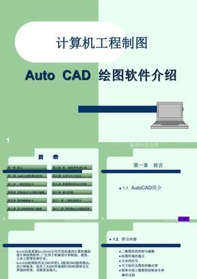 AutoCAD2004绘图软件介绍