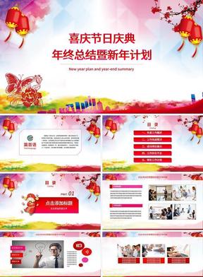 2020元旦节日庆典剪纸PPT模板