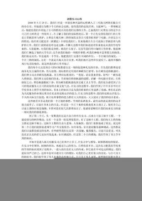 社会实践报告3000字论文