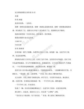 [教学研究]适合朗诵的散文诗作品50首