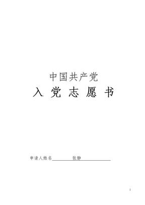 4中国共产党入党志愿书模版