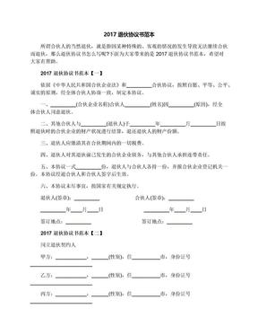 2017退伙协议书范本