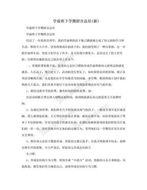 学前班下学期拼音总结(新)