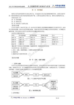 经济师(中级)人力资源管理专业知识与实务_讲义