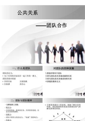 公共关系-团队合作