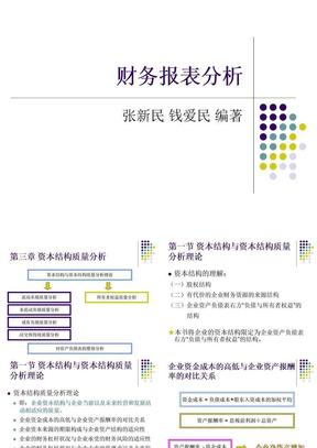 第三章 资本结构质量分析