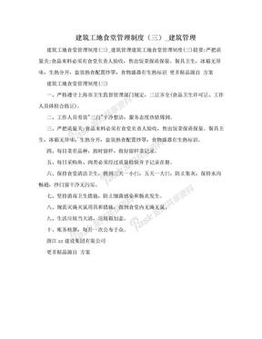 建筑工地食堂管理制度(三)_建筑管理